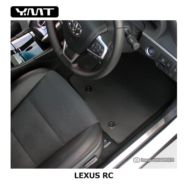 【送料無料】レクサス RC300h RC350 RC F フロアマット カーボン調ラバー ガソリン車・ハイブリッド車 YMTカーボン調シリーズ