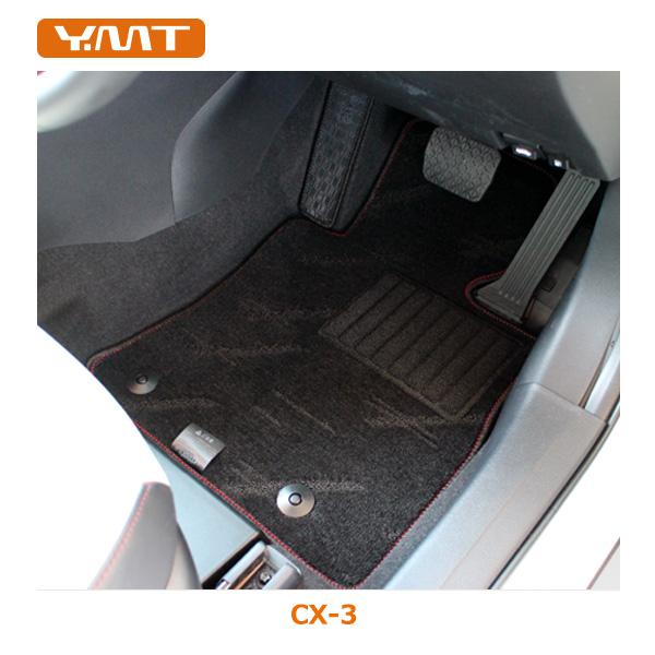 【送料無料】CX-3 フロアマット+ラゲッジマットマツダDK系CX3 YMTフロアマット【期間限定プレゼント付き】