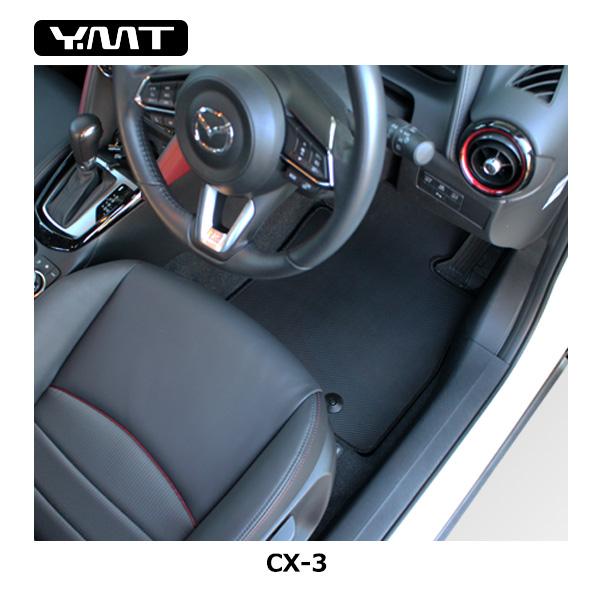 【送料無料】マツダ CX-3 フロアマット+ラゲッジマット カーボン調ラバー DK系CX3 YMTカーボン調シリーズ