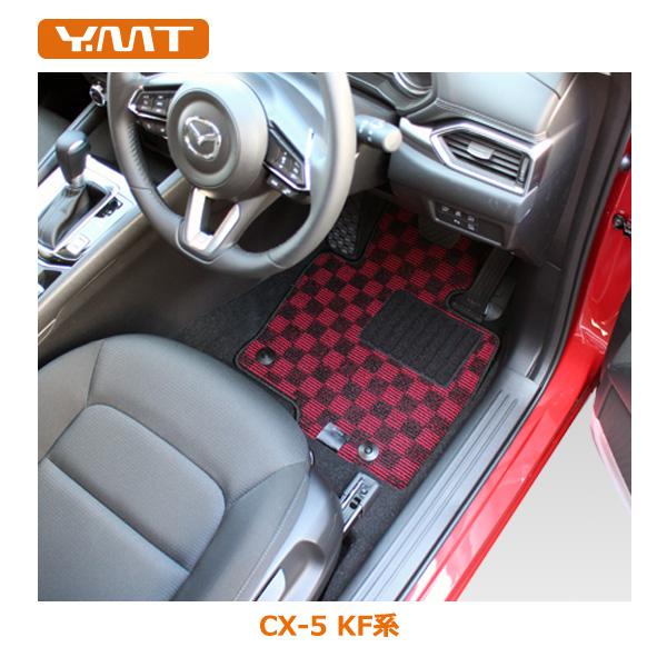 【送料無料】新型 CX-5 KF系 フロアマット ラゲッジマット YMTフロアマット
