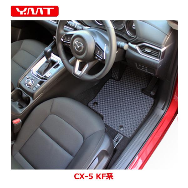 新型CX5 KF系 ラバー製フロアマット ラゲッジマット YMTフロアマット
