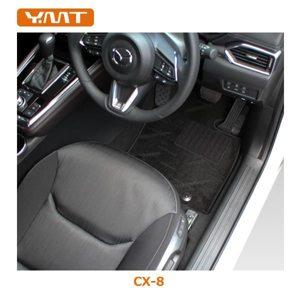 CX-8 フロアマット+ラゲッジマット+フットレストカバーマット YMTシリーズ
