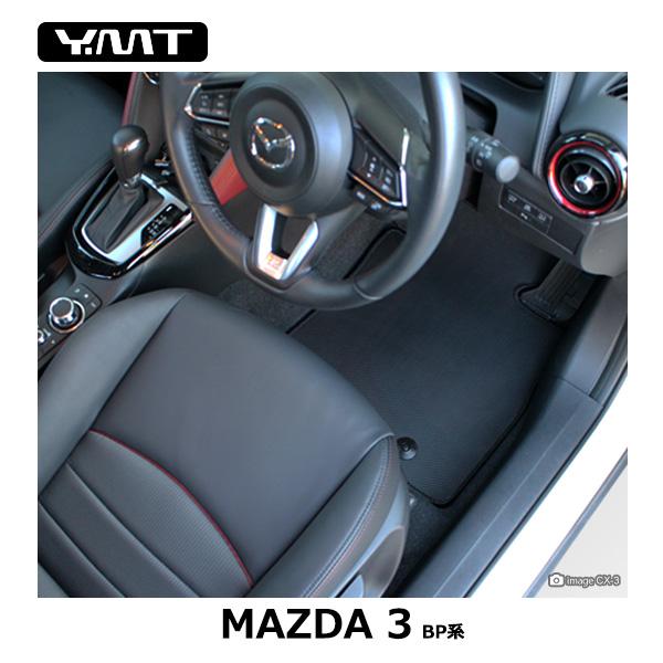 【送料無料】マツダ 新型 マツダ3 BP系カーボン調ラバー製フロアマット+ラゲッジマット YMTフロアマット