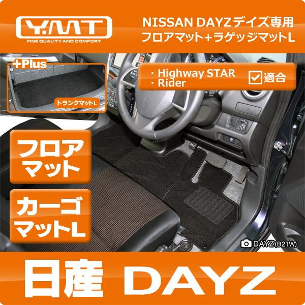 【送料無料】YMT 日産 デイズ DAYZフロアマット+ラゲッジマットLサイズ