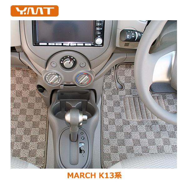 【送料無料】YMTフロアマット K13新型マーチフロアマット+ラゲッジマット