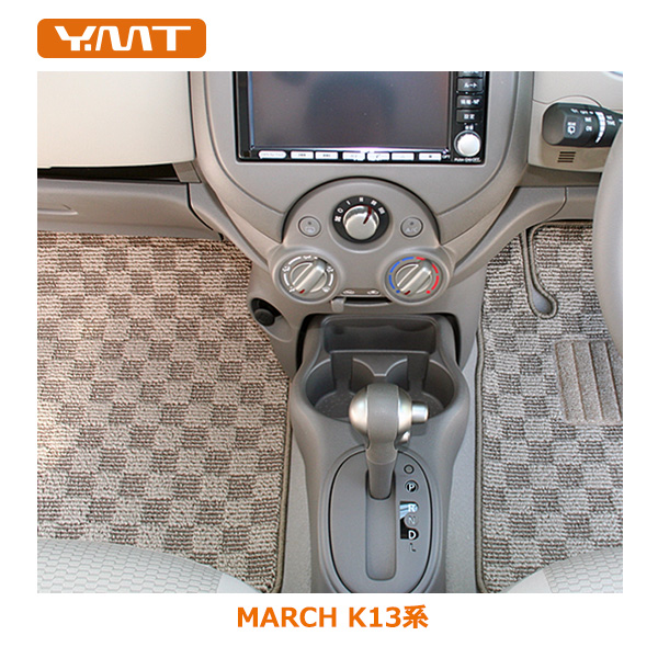【送料無料】YMTフロアマット K13新型マーチ フロアマット