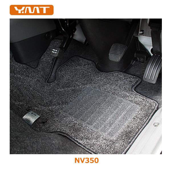 【送料無料】YMTフロアマット E26系NV350キャラバン プレミアムGX フロアマットセット ステップマット付き