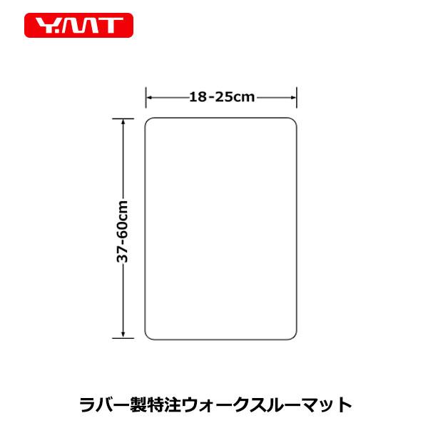 9月18日本日ポイント5倍! 【送料無料】YMT ラバー製特注ウォークスルーマット