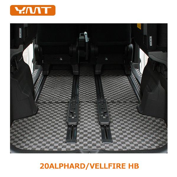 【送料無料】YMTフロアマット 20系アルファードハイブリッド/ヴェルファイアハイブリッド フロアマット+ラゲッジマット+ステップマット