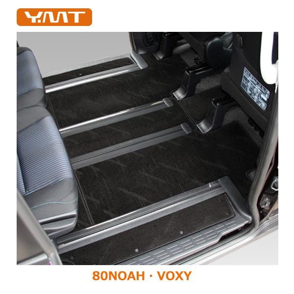 【送料無料】YMT 80系ノア・ヴォクシーフロアマット+ステップマット