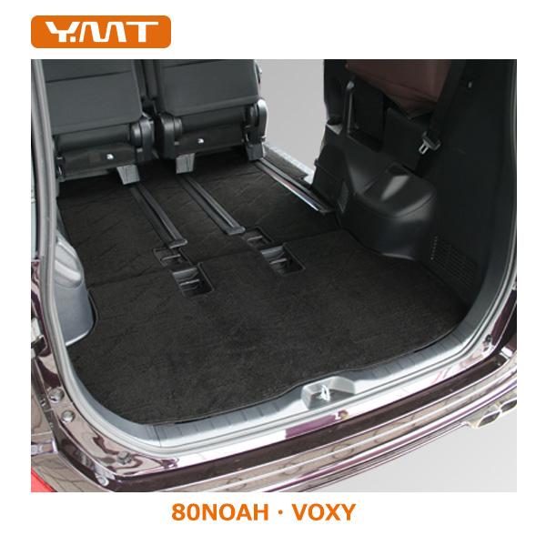 【送料無料】YMT 80系ノア・ヴォクシーフロアマット+トランクマット+セカンドラグマットスーパーロング分割タイプ
