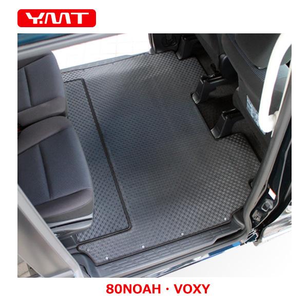 【送料無料】YMT 80系ノア・ヴォクシーラバー製 セカンドラグマットスーパーロング分割タイプ