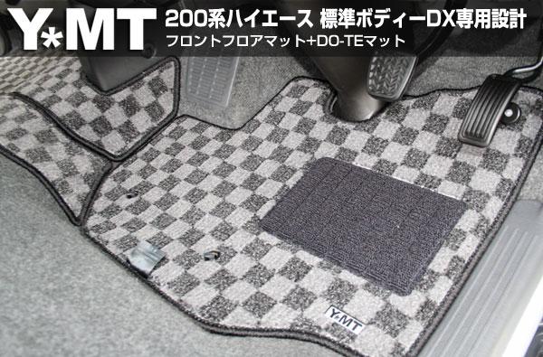 【送料無料】YMT 200系 ハイエースフロント+土手マット 標準DX系