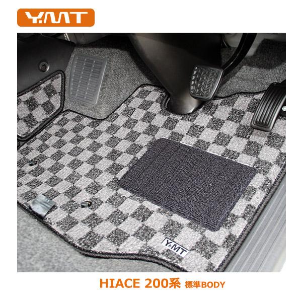 【送料無料】YMT 200系 ハイエースフロント+土手マット 標準GL系