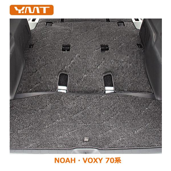 【送料無料】YMTフロアマット 70系ノア/ヴォクシー フロアマット+ステップマット+ラゲッジマット ZRR70ZRR75