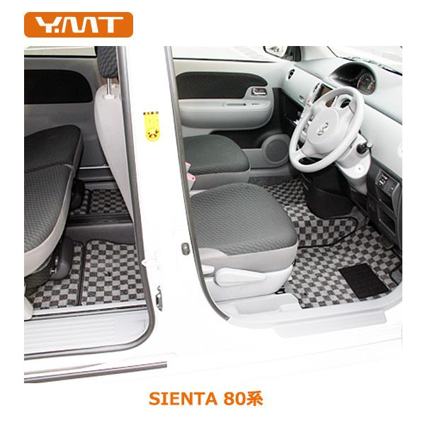 【送料無料】YMTフロアマット シエンタ 80系フロアマット+ステップマット+ラゲッジマット