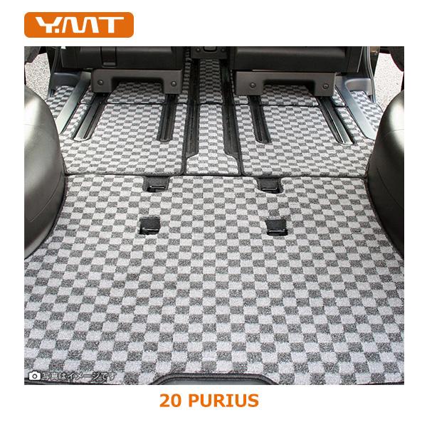 【送料無料】YMTフロアマット 20系プリウス フロアマット+ラゲッジ