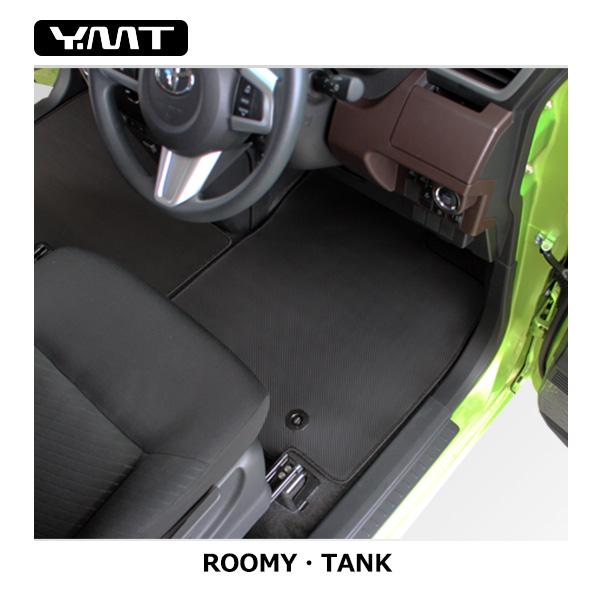 【送料無料】ルーミー タンク 900系 フロアマット ステップマット ラゲッジマット カーボン調ラバー YMTカーボン調シリーズ