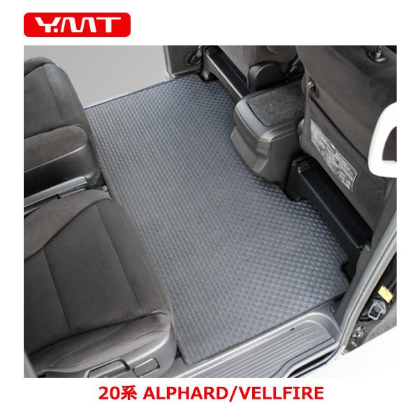 【送料無料】YMT 20系アルファード/ヴェルファイアラバー製 セカンドラグマットMサイズ