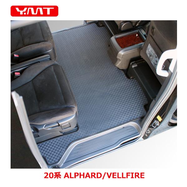 【送料無料】YMT 20系アルファード/ヴェルファイアラバー製 セカンドラグマット スーパーロング分割タイプ