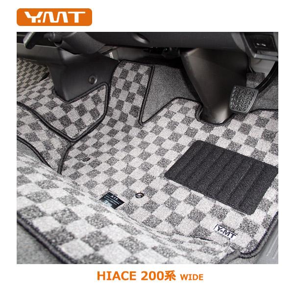 【送料無料】YMT 200系 ハイエースフロント+土手マット ワイドGL系