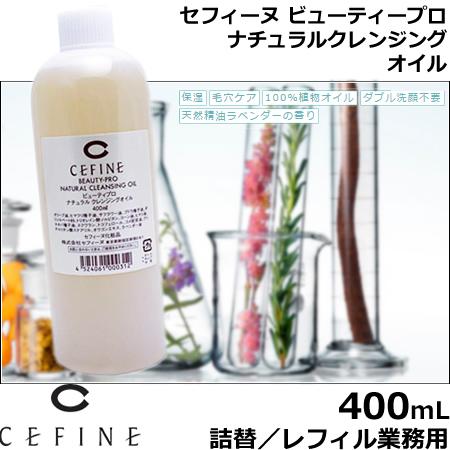 CEFINE 天然オイル100%のクレンジングオイル セフィーヌ ビューティプロ ナチュラルクレンジングオイル 送料無料カード決済可能 ※業務用は個包装されておりません 贈物 詰替用 400mL 業務用