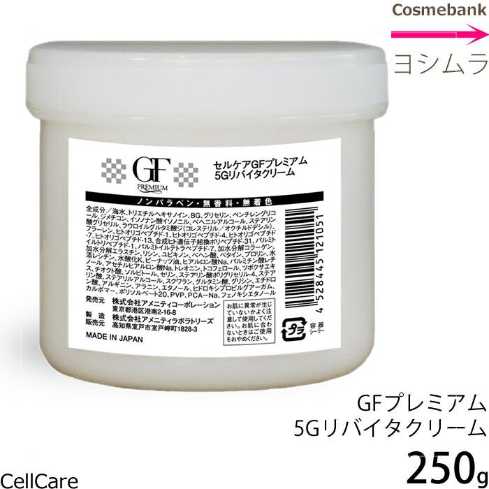 セルケア GFプレミアム 5Gリバイタクリーム 250g 【ノンパラベン|無香料|無着色|リッチクリーム|業務用】