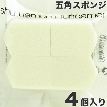 shu uemura シュウウエムラ おひとりさま6点まで 激安挑戦中 18%OFF 5角使える ウエムラ シュウ 4個入 五角スポンジ fundamentals