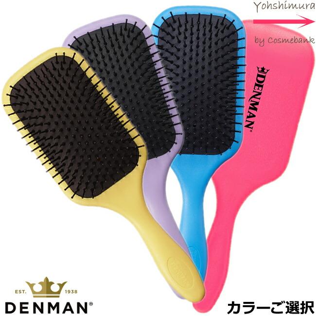 DENMAN 日本正規代理店品 購入 髪の毛 頭皮にダメージを与えることなく 櫛どおりよく仕上げることが出来ます また シャンプー前のブラッシングにも最適です デンマン ブラシ 櫛どおりOK ブラックも選べます ボリュームアップにも 頭皮へのダメージ無し D83 カラーご選択 シャンプー前ブラシ パドルブラシ