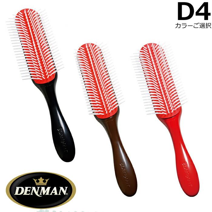 DENMAN ブローブラシ デンマン 返品交換不可 ブラシ 日本全国 送料無料 D4 ブラック トラディショナルシリーズ ブラウン よりご選択 レッド