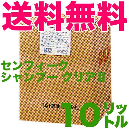 II 10L ナカノ 【業務用】 シャンプー センフィーク クリア サロン専売品