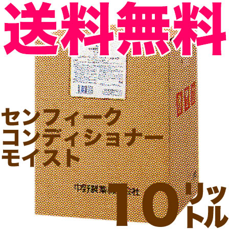 ナカノ センフィーク コンディショナー モイスト 10L(10,000mL) 業務用・サロン専売品
