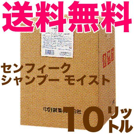 ナカノ センフィーク シャンプー モイスト 10L (10,000mL) 業務用・サロン専売品