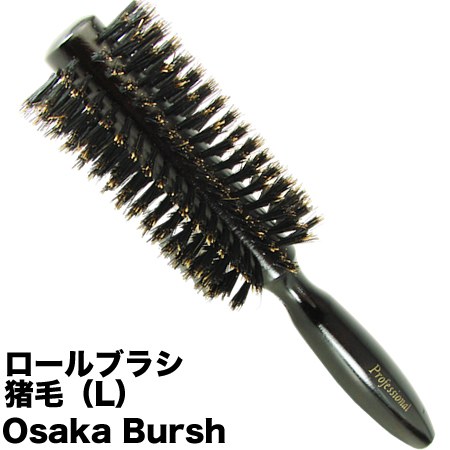 Osaka キャンペーンもお見逃しなく Brush 大阪ブラシ Lサイズ ロールブラシ 猪毛 日本正規代理店品