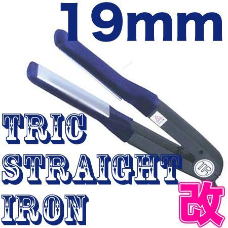 TRIC 改 ストレートアイロン 19mm