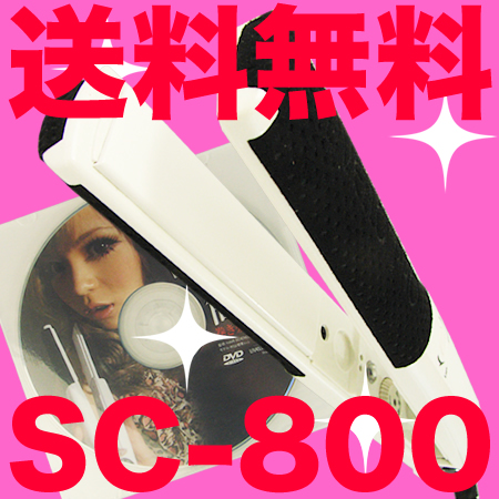 リベロ SC-800 ストレート&カール ヘアアイロン テクニカルDVD付!