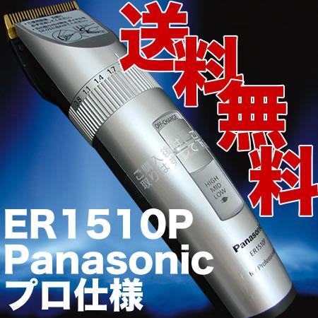 パナソニック/Panasonic 業務用 プロ バリカン ER1510P