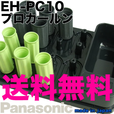 EH-PC10-K Panasonic commercial hot curlers Pro Karlin