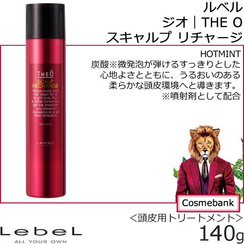 lebel THEO hotmint 過剰な皮脂をコントロールし、うるおいのある柔らかな頭皮環境に整え、扱いやすいしなやかな髪へと導きます ルベル ジオ ジオ スキャルプリチャージ 140g<頭皮用トリートメント> メンズ Men'S ジオシリーズ 男 男のケア 温感 じんわり温かい THEO ノンシリコン