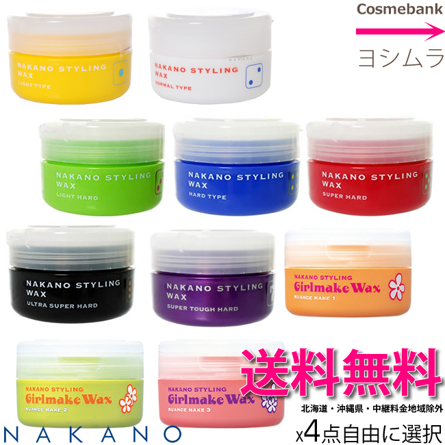 送料無料 最安値に挑戦NAKANOのワックス nakano wax styling x4個セット ナカノ ワックス 公式 G 1~7 M スタイリング 自由選択 未使用品 セット