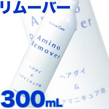 ヘアダイ ヘアマニキュア兼用 ポーラスケア アミノリムーバー 300mL 公式通販 ヘアマニキュア共通 お歳暮
