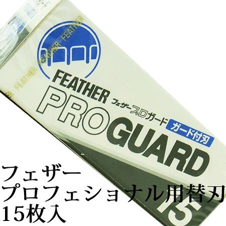 保証 サロン専売品多数あり Cosmebank ヨシムラ フェザー PG-15 15枚入り 美品 アーティストクラブシリーズ専用替刃 プロガード