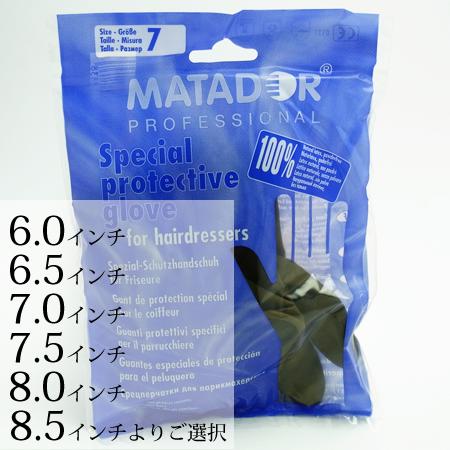 MATDOR|LATEX GLODE|医療外科手術用に開発された技術を採用| マタドール ヘアカラー用ゴム手袋/グローブ【サイズご選択】<6点までネコポス便可・その他同梱は宅配便>