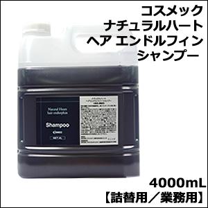 コスメック ナチュラルハート ヘアエンドルフィン シャンプー 4000mL 【詰替用/リフィル/ 業務用】