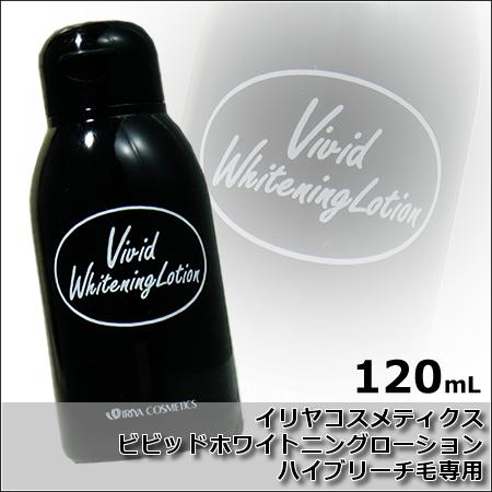 伊利亞二出價美白化妝水120mL<高漂白毛專用的>