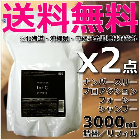 ナンバースリー プロアクション フォーシー シャンプー 3000mL x2点セット 【詰替用/リフィル】 <for C.>
