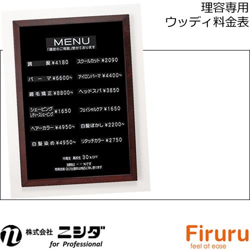 ニシダ ウッディ料金表【 散髪・理容用 】マグネット文字付