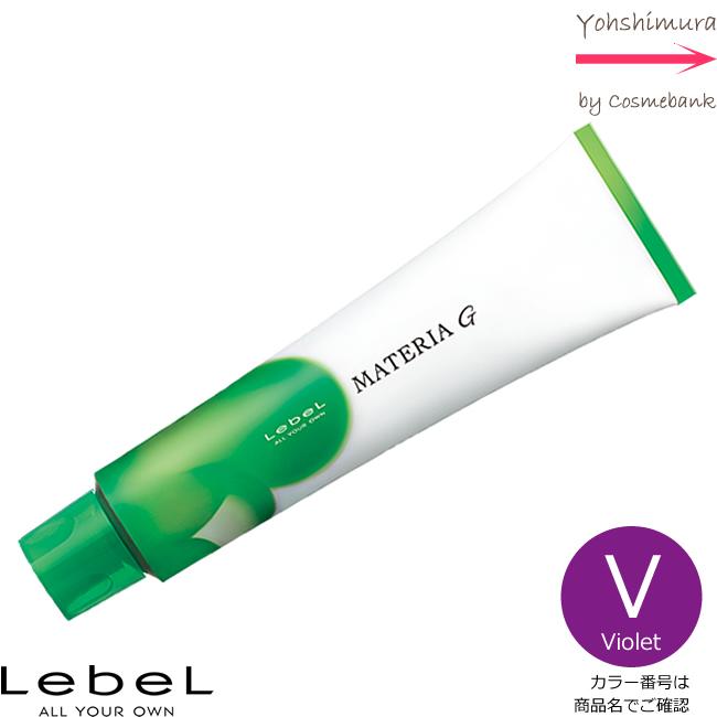 お得 Lebel MATERIAG サロン専売品 ※一般の方はご購入できません ルベル マテリアG プライマリーシェード 120g 18%OFF 医薬部外品 1剤 カラーご選択 バイオレット V