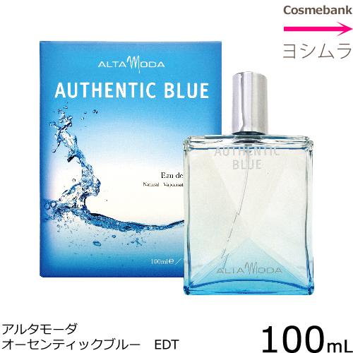 alatamoda 最新アイテム シリーズ人気NO.1 透明感ある爽やかなクリアサボンの香りです アルタモーダ オーセンティックブルー 100mL ハイクオリティ EDT フレグランス 香水 オードトワレ