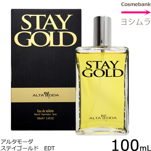 alatamoda 甘くワイルドに 美品 ウッディフゼアの香り アルタモーダ ステイゴールド EDT オードトワレ お得 フレグランス 香水 100mL